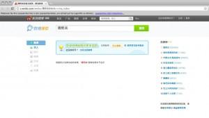 Fehlanzeige: Alle Einträge auf Sina Weibo zu Bo Xilai, sind derzeit gesperrt.