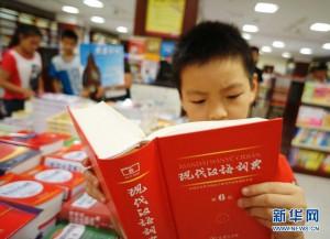 """Verbreitet das """"Wörterbuch Modernes Chinesisch"""" antiquierte Wertvorstellungen? © www.news.cn"""