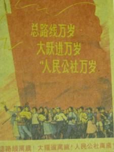 Propaganda Poster der Mao Ära, ©Christina Maags/Asienstiftung