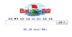 """Auch die Seite der chinesischen Suchmaschine Baidu """"zeigte Flagge"""" während der antijapanischen Proteste. ©Florian Jung"""