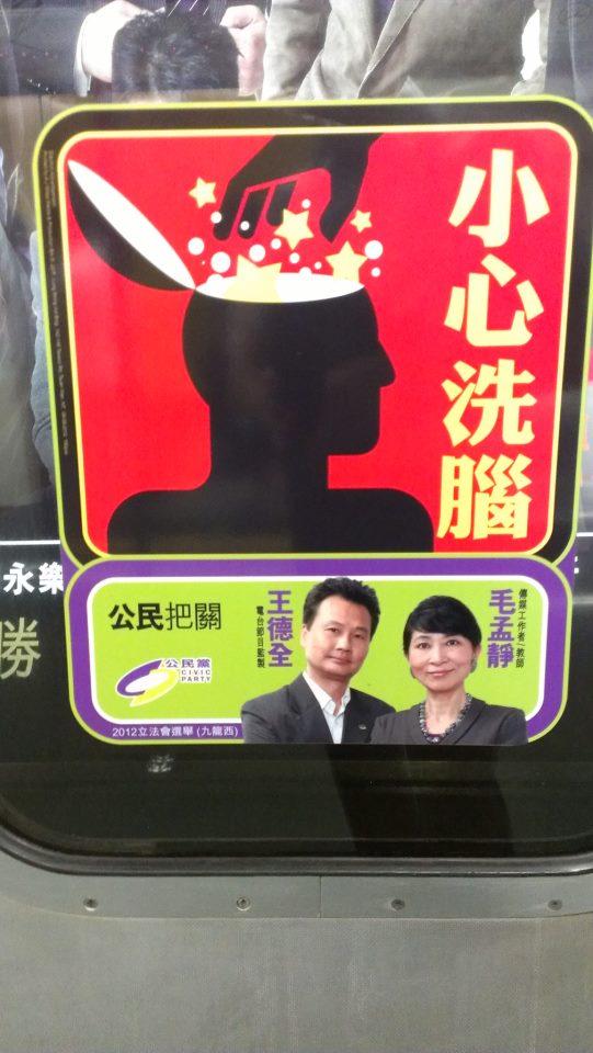 """""""Vorsicht, Gehirnwäsche!"""" - ein Plakat der Civic Party in einer Hongkonger Metro. ©Daniel Soesanto"""
