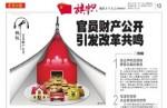 """Was verbirgt sich unter der weißen Weste von Kadern der Kommunistischen Partei Chinas? Grafische Spekulationen der """"Beijing Times"""" (Screenshot; Ausgabe 11.11.2012, S.13)"""
