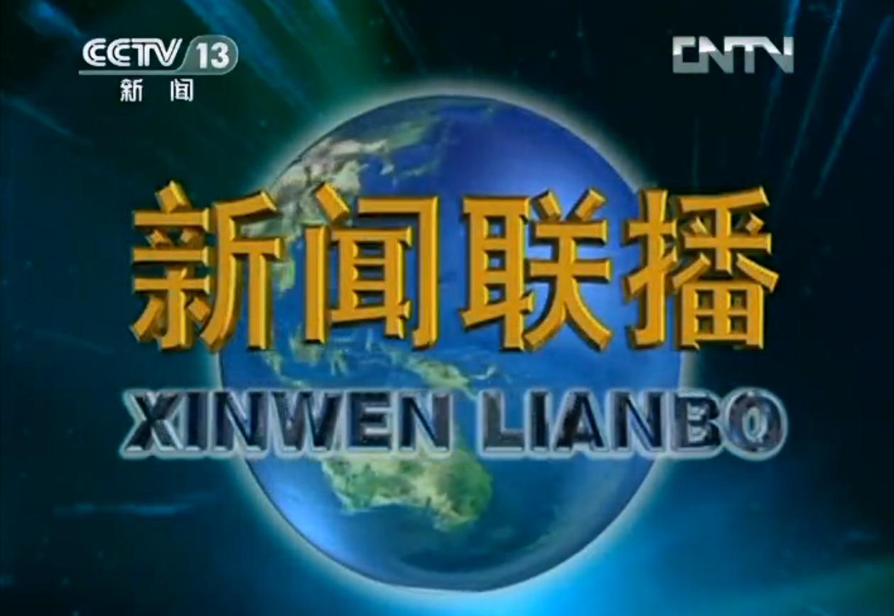 Das altbewährte Format der chinesischen Nachrichtensendung wird generalüberholt ©Fabian Lübke/Screenshot