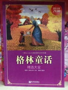 Auch chinesische Kinder mögen Rotkäppchen. ©Florian Jung