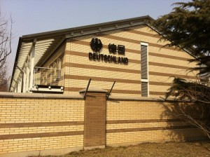 Die deutsche Botschaft in Peking - oft Anlaufpunkt für chinesische Studenten die in Deutschland studieren wollen. © O. L. Radtke