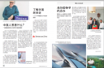 """Stimmen aus China im """"DE Magazin Deutschland"""""""