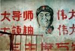 Eine Klosterwand in Tibet - was bedeutet der Slogan? Historisches Hintergrundwissen und Übersetzungskünste sind gefragt! ©Klaus Fritsche.