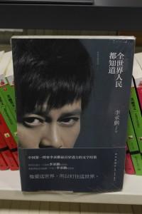 "Angelpunkt einer hitzigen Diskussion – Li Chengpengs Buch ""Die ganze Welt weiß Bescheid"" © Florian Jung"