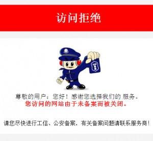 """Zensur? Für zwei Wochen bekamen Besucher von Yanhuang Chunqiu's Webseite im Januar nur die Meldung """"Die von Ihnen aufgerufene Seite ist nicht behördlich registriert und wurde daher gesperrt""""  zu sehen. ©screenshot commons."""