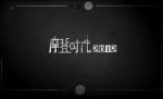 """Titelbild des chinesischen Zeichentrickfilms """"Modern Times"""" © Screenshot Fabian Lübke"""