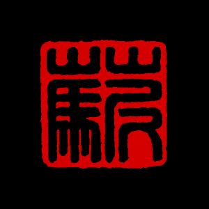 """Cao ni ma! - Mit dieser Wortneuschöpfung (wörtlich: """"Graß-Schlamm-Pferd""""), die wie eine derbe Beleidigung ausgesprochen wird, zeigen viele User, was sie von Zensoren halten. © bt4wang, Wikimedia Commons"""