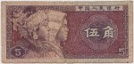 Fünf Mao, bzw. Jiao - So viel verdient ein Internetkommentator (Wumaodang) pro Wort. © Wikimedia Commons.
