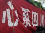 Zahlreiche lokale, nationale und internationale Organisationen unterstützten die Katastrophenhilfe in Sichuan - auf dem Banner unterschrieben zahlreiche Voluntäre aus Beijing. © Viviane Lucia Fluck