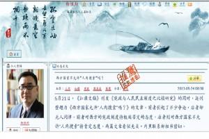 Yang Hengjuns Blog © Screenshot Lisa Krauss