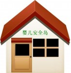 Babyklappe in China - Mehr Häuschen als Klappe © Yong Yang