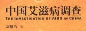 Aidsbericht der Aktivistin und Gynäkologin Dr. Gao Yaojie - Sie setzt sich für mehr Vorsorgearbeit in China ein. © douban.com, via Wikimedia Commons