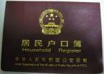 Auf dem Weg zu einer sozial gerechteren Gesellschaft? Eine Reformierung oder Abschaffung des Hukou-Systems sorgt seit Jahren für Diskussionsstoff. Quelle: Wikimedia Commons