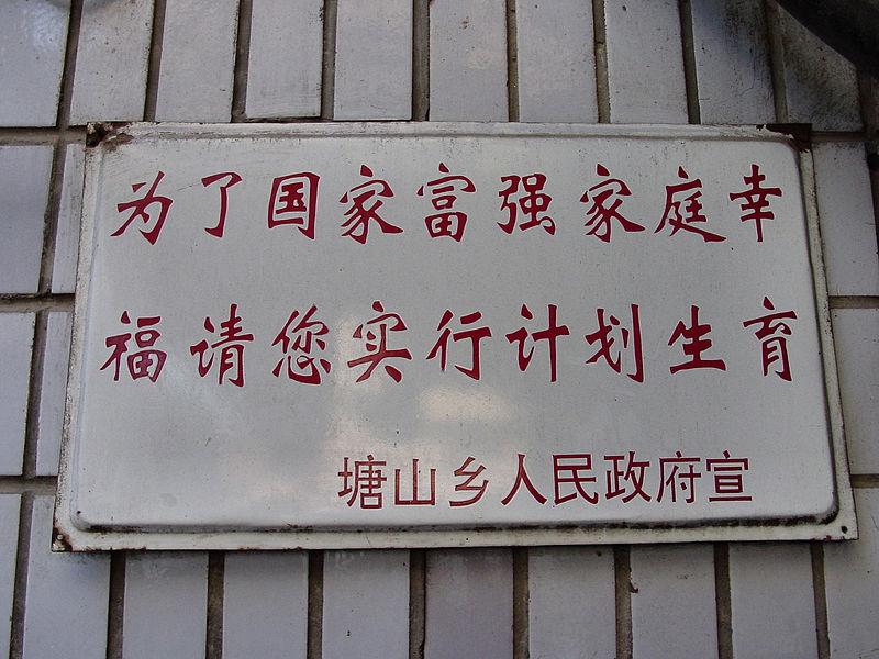 """Schild in der Stadt Nanchang: """"Haltet euch zum Wohle des Volkes und der Familie an die Familienplanung"""" © Venus, via Wikimedia"""