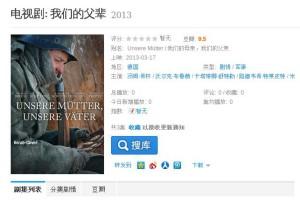 Das Filmposter im chinesischen Internet © Screenshot Yong Yang