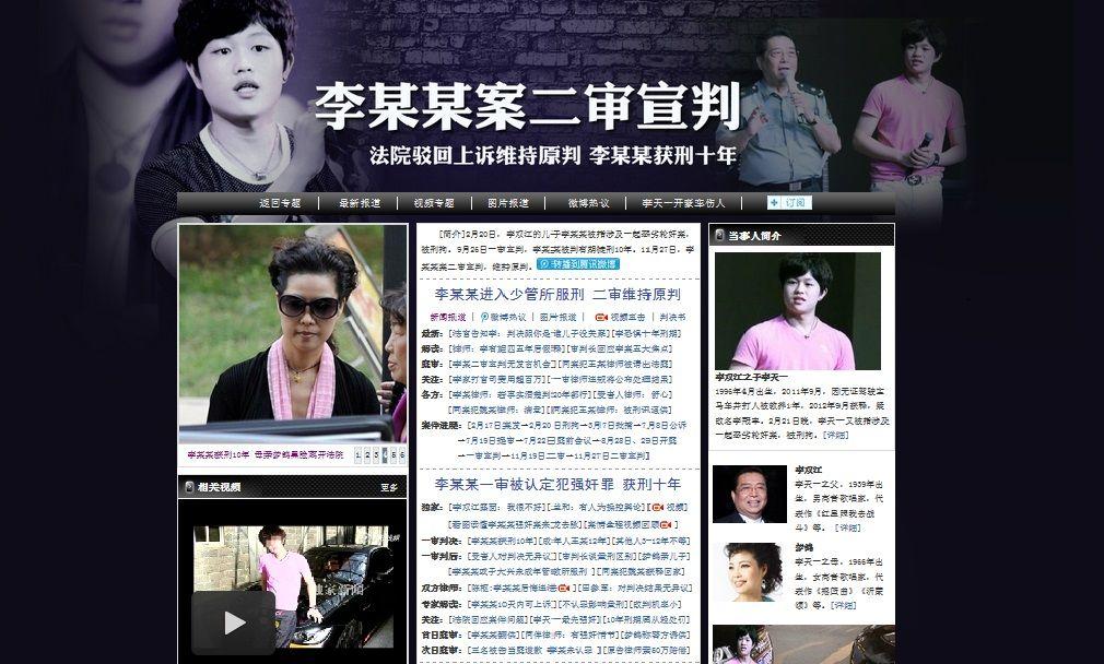 Eine chinesische Internetseite auf der jedes Detail zum Li Tianyi-Prozess gesammelt wurde © Screenshot Florian Jung