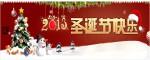 Weihnachtswerbung des Internethandelsunternehmens Liyi99 © Screenshot Lisa Krauss