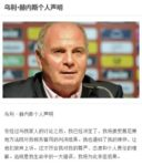 erklaerung-hoeness-sina-weibo-fcb