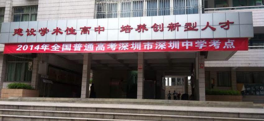 Gaokao-Prüfungsort