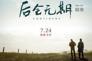 Houhuiwuqi_poster