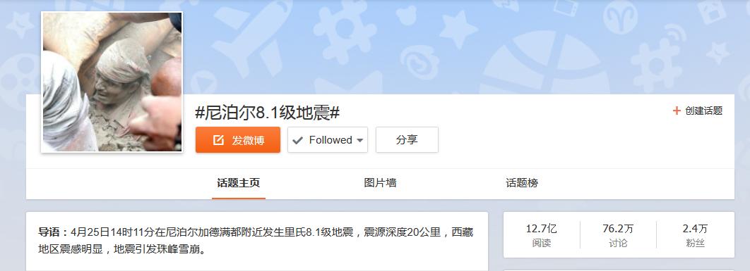 Nepal Weibo Screenshot 1