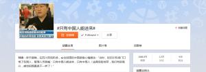 """""""Es dürfen nur Chinesen mit"""": Bei Weibo diskutieren Netizens das Interview Weibo-Screenshot vom 29. April 2015"""