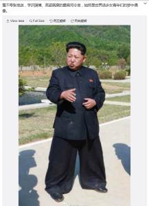 Nordkoreas Diktator in zu großer Hose © Weibo-Screenshot vom 13.05.2015