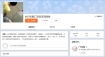 Weibo Diskussion