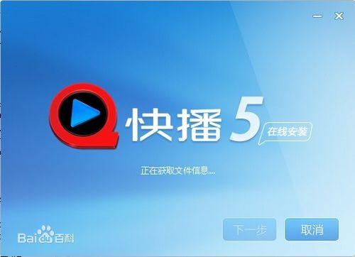Screenshot mit  Qvod-Logo   -   welche   Verantwortung trägt eine Videoplattform für die Inhalte ihrer User? Foto: baike.baidu.com