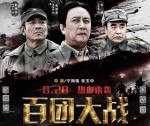 "Filmplakat von Hundred Regiments Offensive: Ein Film, den man in China ""gesehen haben muss"". movie.douban via Wikipedia."