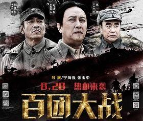 """Filmplakat von Hundred Regiments Offensive: Ein Film, den man in China """"gesehen haben muss"""". movie.douban via Wikipedia."""