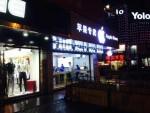 Falscher Apple-Store im Shanghaier Stadtteil Pudong © Irina Schmitz