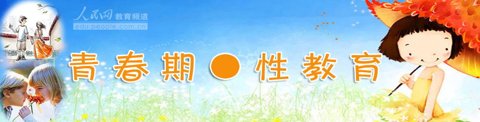 Wenn im Frühling des Lebens selbst die Eltern nicht helfen können, soll eine parteinahe Webseite aushelfen. © edu.people.com.cn