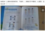 Mit Bienchen zur sexuellen Aufklärung - in einigen Schulen in China beginnt die sexuelle Aufklärung bereits in der Grundschule