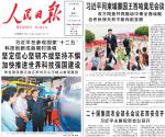 Titelseite der chinesischen Volkszeitung vom 4.Juni 2016. Screenshot, 4.6.2016
