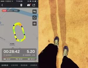 Joggen mit chinesischer Handyapp; Foto: Xie Lili