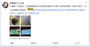 Kleine Portionen für viel Geld, Screenshot von Weibo, M. Woitzik