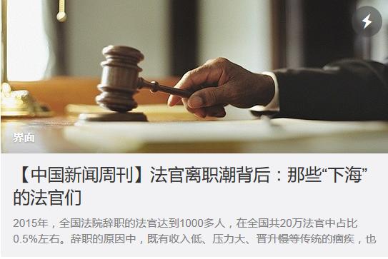 Chinas Richter kündigen: Artikel wie diese werden oline viel diskutiert. Screenshot.