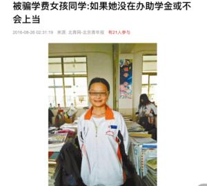Xu Yuyu als Schülerin - sie war eine der besten Schülerinnen ihrer Schule. Screenshot von news.163.com.