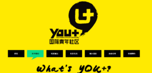 You+ ist Chinas größte Plattform um eine WG zu finden. Screenshot der Startseite (19.09.2016).