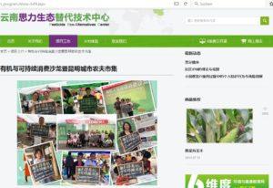 """Screenshot der PEAC-Webseite: Bilder von einem """"Salon für organischen und nachhaltigen Konsum und Bauernmarkt der Stadt Kunming"""", http://tinyurl.com/j7mlptx"""