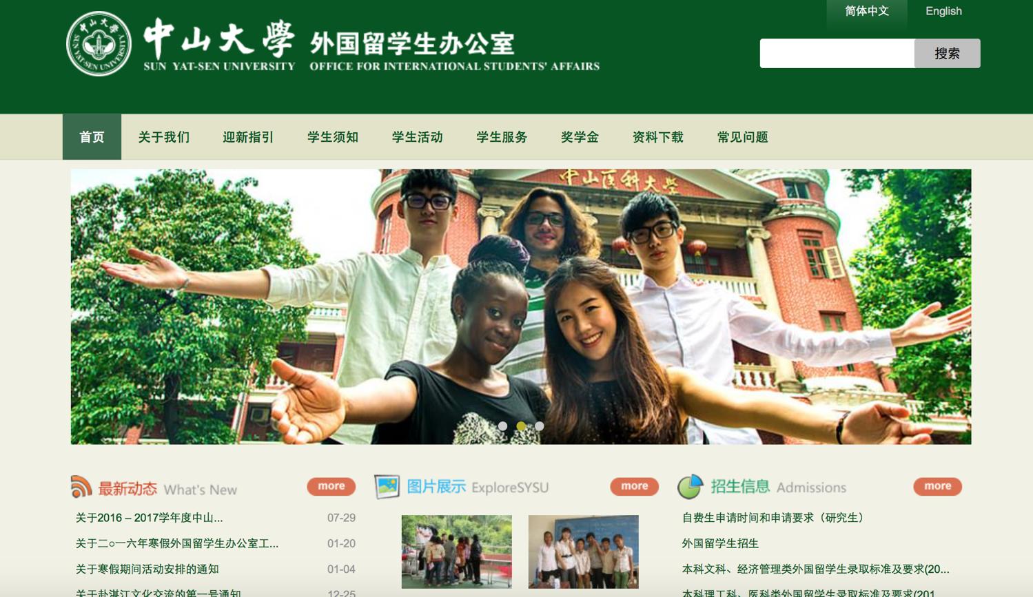 Teilweise beginnt der Austausch zwischen Ausländern und Chinesen schon an der Universität - wie hier an der Sun Yat-Sen University (SYSU) in Guangzhou, Screenshot: http://iso.sysu.edu.cn/