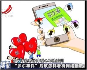 "Das ""China Jiangxi Radio and Television Network"" fragt, was man nach dem Luo Yixiao-Fall von Online-Spenden halten soll. Screenshot: https://www.youtube.com/watch?v=0h5TuzYCM9g, 21.12.2016"