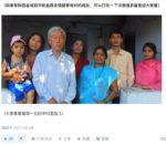 Wangqi im Kreise seiner indischen Familie, Screenshot von Zhihu. https://www.zhihu.com/question/55286837