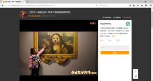 Weltgeschichte zum Anfassen; Screenshot von http://www.mafengwo.cn/photo/37839/scenery_5395365/97187616.html