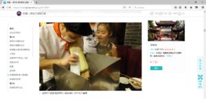 Geschabte Nudeln: Frisch zubereitet auf den Tisch! Screenshot von https://travel.qunar.com/youji/4573857